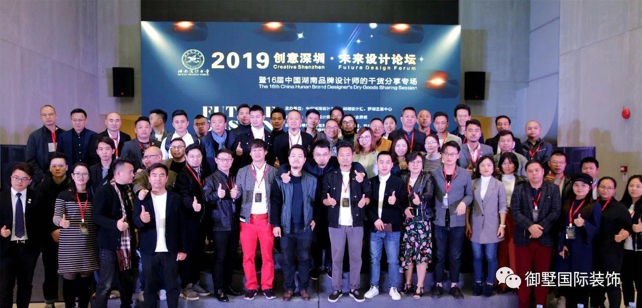 御墅国际受邀出席创意深圳·未来设计论坛-「御墅国际装饰」